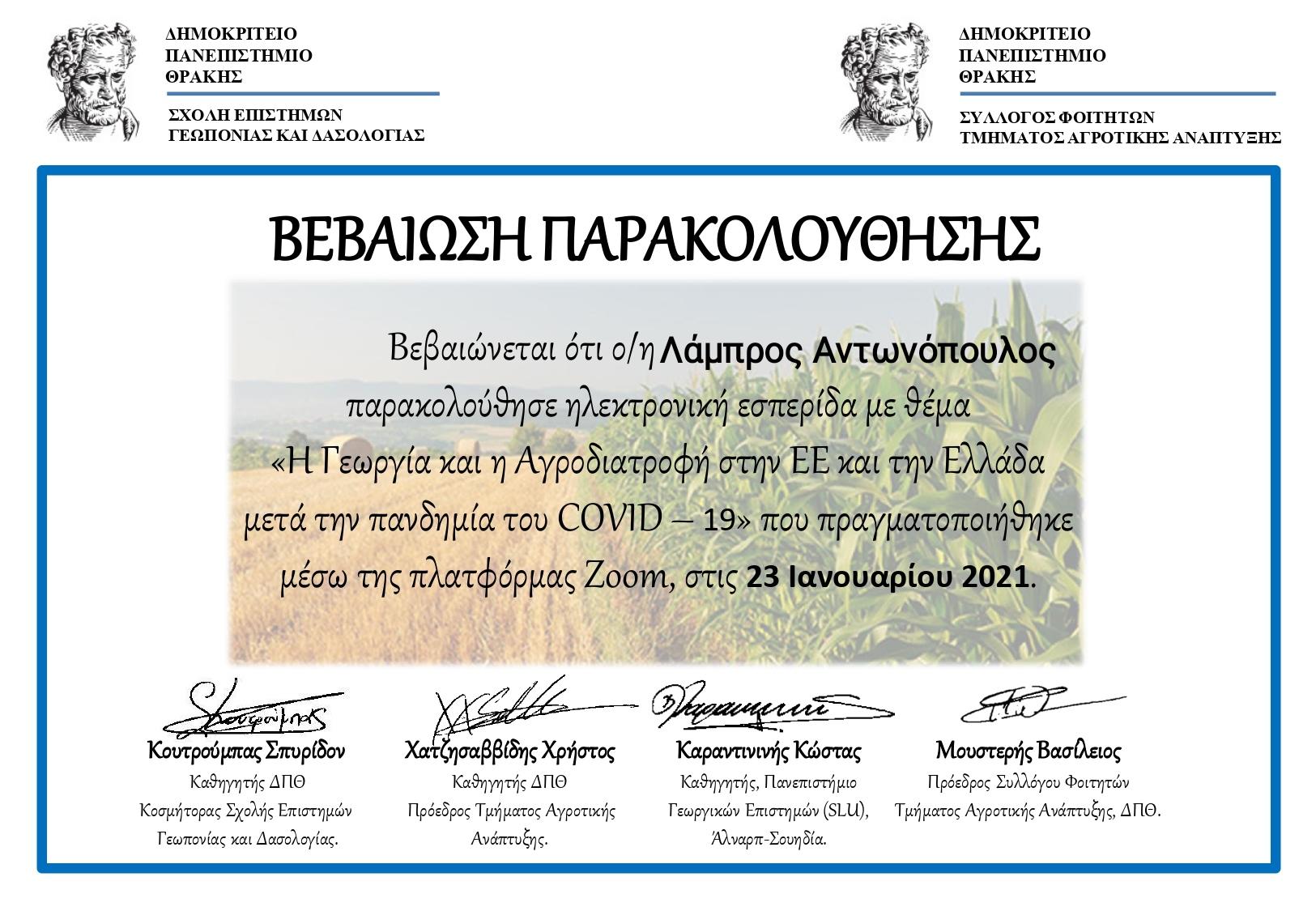 Η Γεωργία και η Αγροδιατροφή στην ΕΕ & στην Ελλάδα μετά την πανδημία του COVID – 1